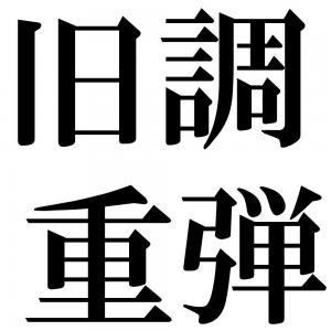 旧調重弾の四字熟語-壁紙/画像