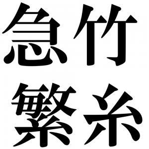 急竹繁糸の四字熟語-壁紙/画像