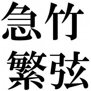 急竹繁弦の四字熟語-壁紙/画像