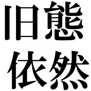旧態依然の四字熟語-壁紙/画像