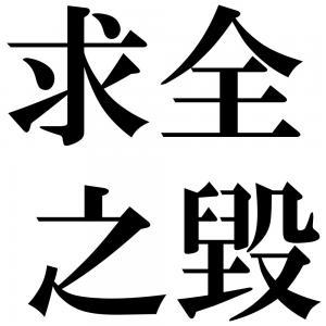 求全之毀の四字熟語-壁紙/画像