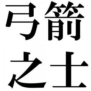 弓箭之士の四字熟語-壁紙/画像