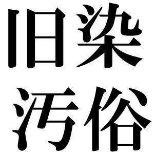 旧染汚俗の四字熟語-壁紙/画像