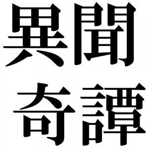 異聞奇譚の四字熟語-壁紙/画像