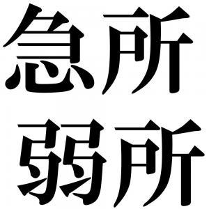 急所弱所の四字熟語-壁紙/画像
