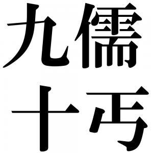 九儒十丐の四字熟語-壁紙/画像