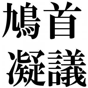 鳩首凝議の四字熟語-壁紙/画像