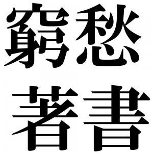 窮愁著書の四字熟語-壁紙/画像