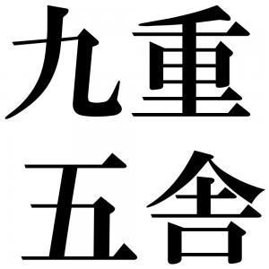 九重五舎の四字熟語-壁紙/画像