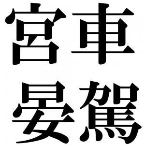 宮車晏駕の四字熟語-壁紙/画像