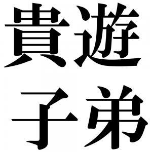 貴遊子弟の四字熟語-壁紙/画像