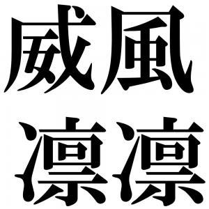 威風凛凛の四字熟語-壁紙/画像