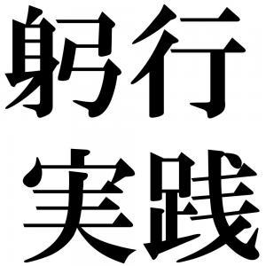 躬行実践の四字熟語-壁紙/画像