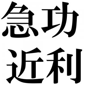 急功近利の四字熟語-壁紙/画像