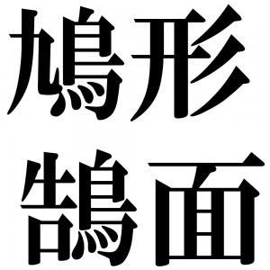 鳩形鵠面の四字熟語-壁紙/画像