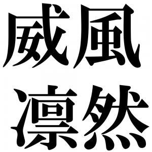 威風凛然の四字熟語-壁紙/画像