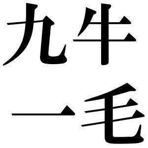 九牛一毛の四字熟語-壁紙/画像
