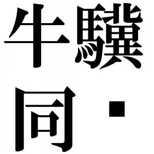 牛驥同皁の四字熟語-壁紙/画像