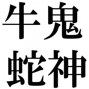 牛鬼蛇神の四字熟語-壁紙/画像