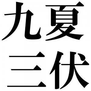 九夏三伏の四字熟語-壁紙/画像