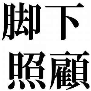 脚下照顧の四字熟語-壁紙/画像