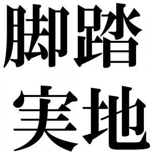 脚踏実地の四字熟語-壁紙/画像