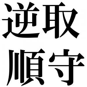 逆取順守の四字熟語-壁紙/画像