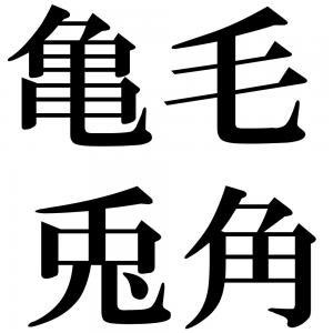 亀毛兎角の四字熟語-壁紙/画像