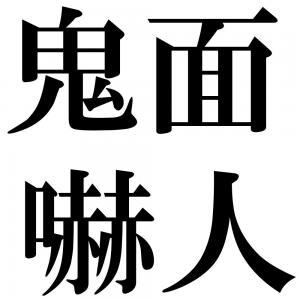 鬼面嚇人の四字熟語-壁紙/画像