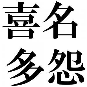 喜名多怨の四字熟語-壁紙/画像