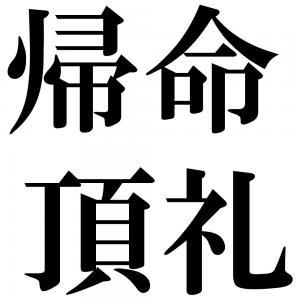 帰命頂礼の四字熟語-壁紙/画像