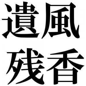遺風残香の四字熟語-壁紙/画像