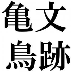 亀文鳥跡の四字熟語-壁紙/画像