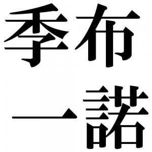 季布一諾の四字熟語-壁紙/画像