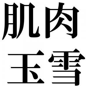肌肉玉雪の四字熟語-壁紙/画像