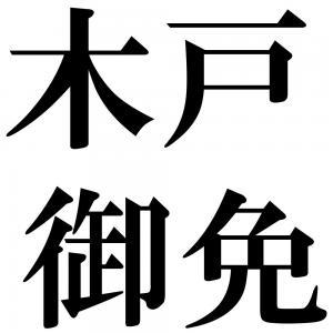 木戸御免の四字熟語-壁紙/画像