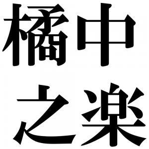 橘中之楽の四字熟語-壁紙/画像