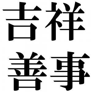 吉祥善事の四字熟語-壁紙/画像