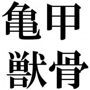 亀甲獣骨の四字熟語-壁紙/画像