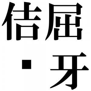 佶屈聱牙の四字熟語-壁紙/画像