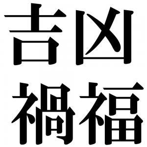 吉凶禍福の四字熟語-壁紙/画像