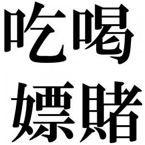 吃喝嫖賭の四字熟語-壁紙/画像