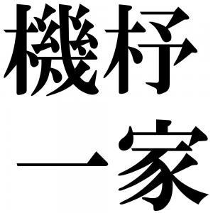 機杼一家の四字熟語-壁紙/画像