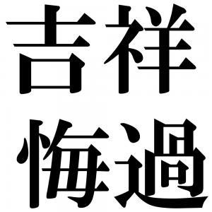 吉祥悔過の四字熟語-壁紙/画像