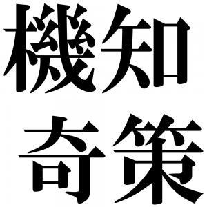 機知奇策の四字熟語-壁紙/画像