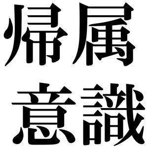 帰属意識の四字熟語-壁紙/画像