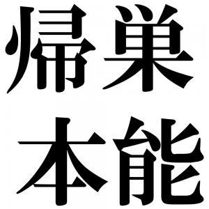 帰巣本能の四字熟語-壁紙/画像