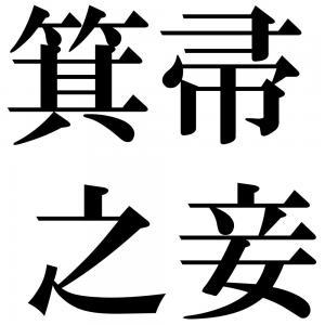 箕帚之妾の四字熟語-壁紙/画像