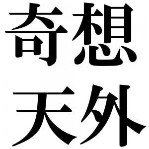 奇想天外の四字熟語-壁紙/画像