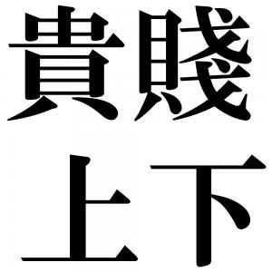 貴賤上下の四字熟語-壁紙/画像